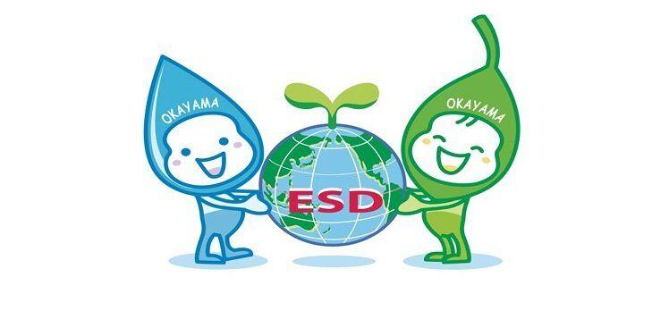 Call-for-Applications-ESD-Okayama-Award-2017-.jpg