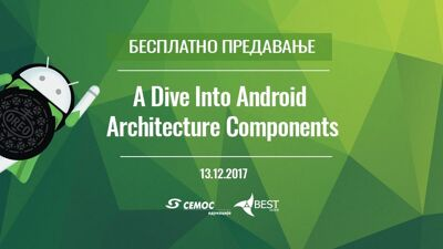 Бесплатно предавање A Dive Into Android Architecture Components