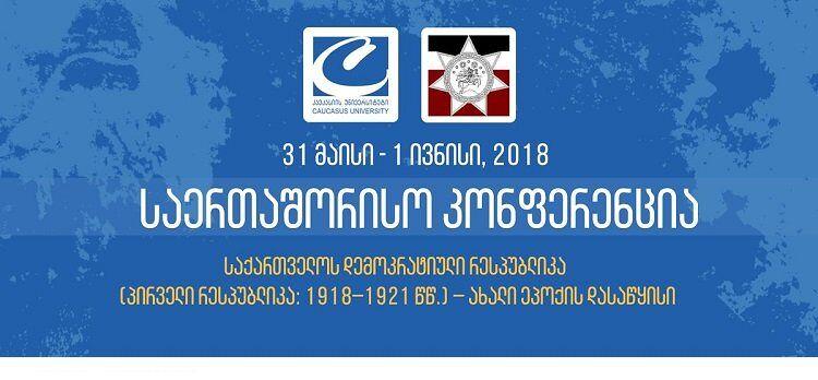 International-Scientific-Conference-2018-in-Tbilisi-Georgia.jpg