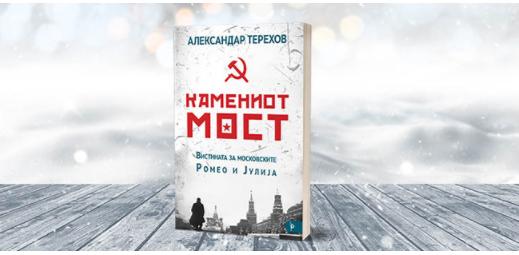 kameniot-most.png