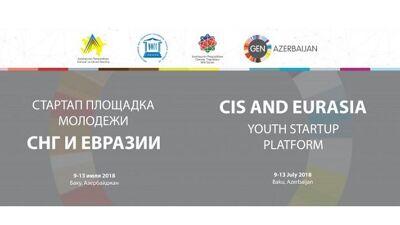 """Повик за апликации, """"Платформа за младинска стартна кампања на ЗНД и Евроазија"""""""
