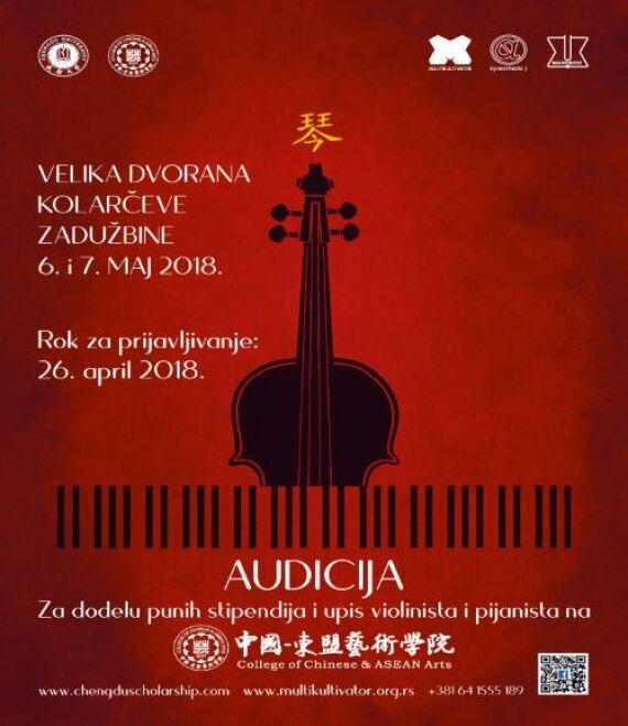 Konkurs-za-stipendii-za-studenti-na-muzichkite-akademii.jpg