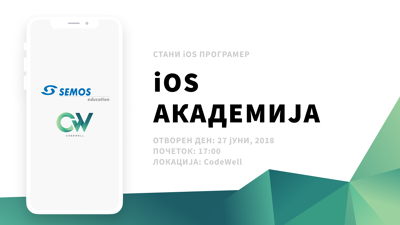 Нова iOS Академија за програмирање на Семос Едукација и CodeWell