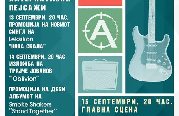 tikvesh-rok-fest-2018-620x400.jpg
