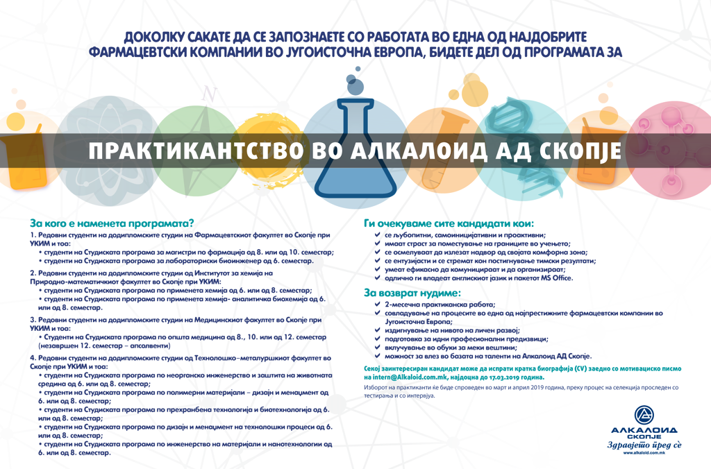 LetnaPraksa-2019-Oglas-1.png