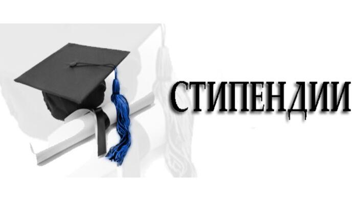 stipendii_slika_640x360-220412.jpg