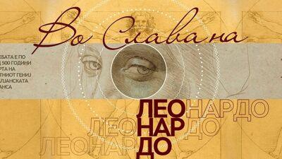 Музеј на Град Скопје со изложба за 500 години од смртта на Леонардо Да Винчи