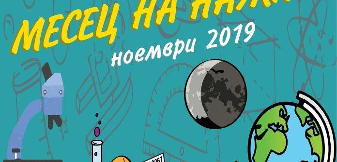 Poster-NAUKA-2019-696x336.jpg