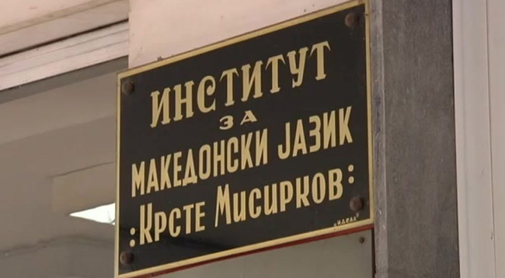 krste-misirkov-39piol764tsafsjsztmfb4.jpg