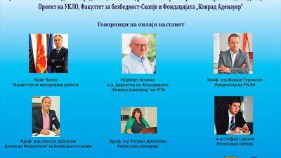УКЛО: Прв вебинар посветен на безбедносните предизвици во Регионо