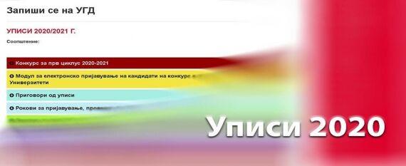 (Видео) Почнува електронското пријавување за идните студенти на УГД